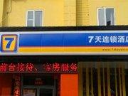 7天连锁酒店(宿迁幸福路苏宁广场店)