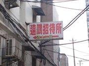 武汉远鹏招待所
