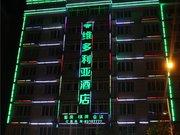 三门维多利亚酒店