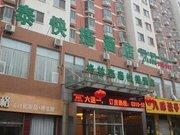 格林豪泰(邯郸滏东南大街店)
