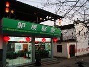 婺源驴友驿站(乡村宾馆)