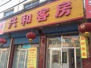 兴和客房(灵丘县)