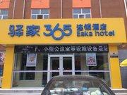 驿家365连锁酒店(献县汽车站店)