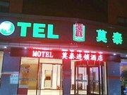 莫泰168(青岛胶南人民路商业街店)