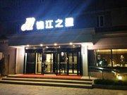 锦江之星(北京首都国际机场店)