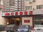 北京白鹿春酒店