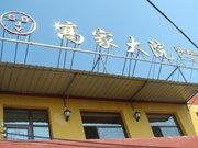 Beijing Yanqing Yard