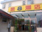 Super 8 Beijing Luogu Lane Branch