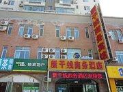 Xinganxian Hotel