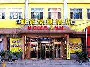如家快捷酒店(北京小西天店)