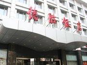 Xiamen Aqua Resort