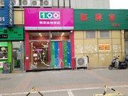 100 Chain Hotel(Beijing Yuquan Road Branch)