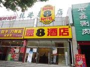 Super 8 Beijing Qinghe Branch