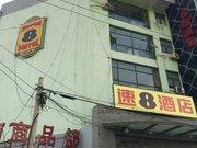 Super 8 hotel (Beijing west railway station south road shop)