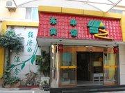 Zhong An Inn (Beijing An Dingmen)