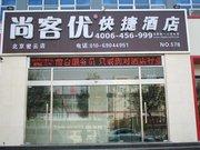 尚客优快捷酒店(北京密云新中街店)