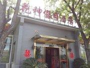 Hua Shen Holiday Hotel