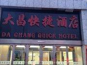 大同大昌快捷酒店(浑源县)