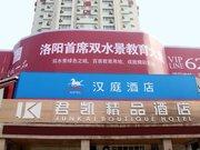 汉庭酒店(洛阳火车站店)
