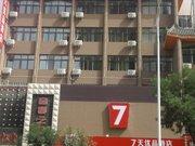 7天优品酒店(张掖汽车西站店)