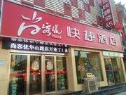 尚客优(华山路上海市场店)