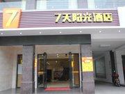 7天阳光酒店(益阳桃江汽车站店)