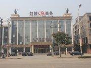 隆尧虹桥商务酒店