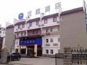 汉庭酒店(黄山学院店)