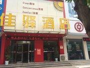 成武佳驿酒店