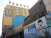 7天连锁酒店(临汾鼓楼东大街店)