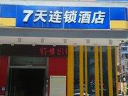 7天(烟台火车站南大街店)