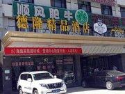 叶城德隆精品酒店