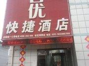 尚客优快捷酒店(保定博野汽车站店)