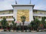 Home Inn(Xi'an Lintong Huaqing Hot Spring)