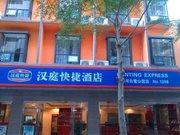 Hanting Express Hotel(Sanya Bailu Park Branch)