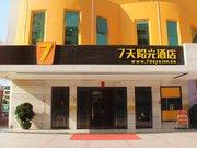 7天连锁酒店(陆丰东海汽车总站店)