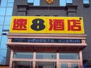 通辽速8火车站店