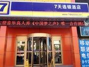 7天连锁酒店(定西火车站店)