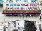 格林豪泰快捷酒店(常州湖塘万达广场店)