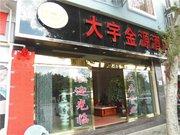 元江大宇金源酒店