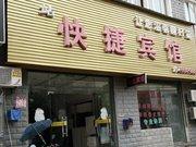 祁门驿站快捷宾馆