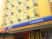 7天连锁酒店(宜春丰城市人民路店)