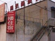 【速8酒店(焦作青年路店)原月伴湾主题酒店】地址:解放区青年路411号