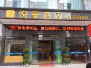 赣县悦豪酒店