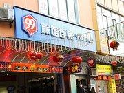 99 Inn(Guangzhou Ergong Subway Station)