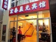 北京宏泰晨光宾馆