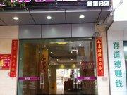 泉州泊捷时尚酒店(永春桃城店)