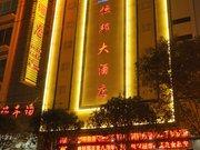昭通恒邦大酒店