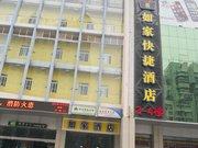 如家快捷酒店(宜昌夷陵广场客运站店)