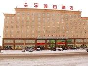锦州北镇市夫宇假日酒店